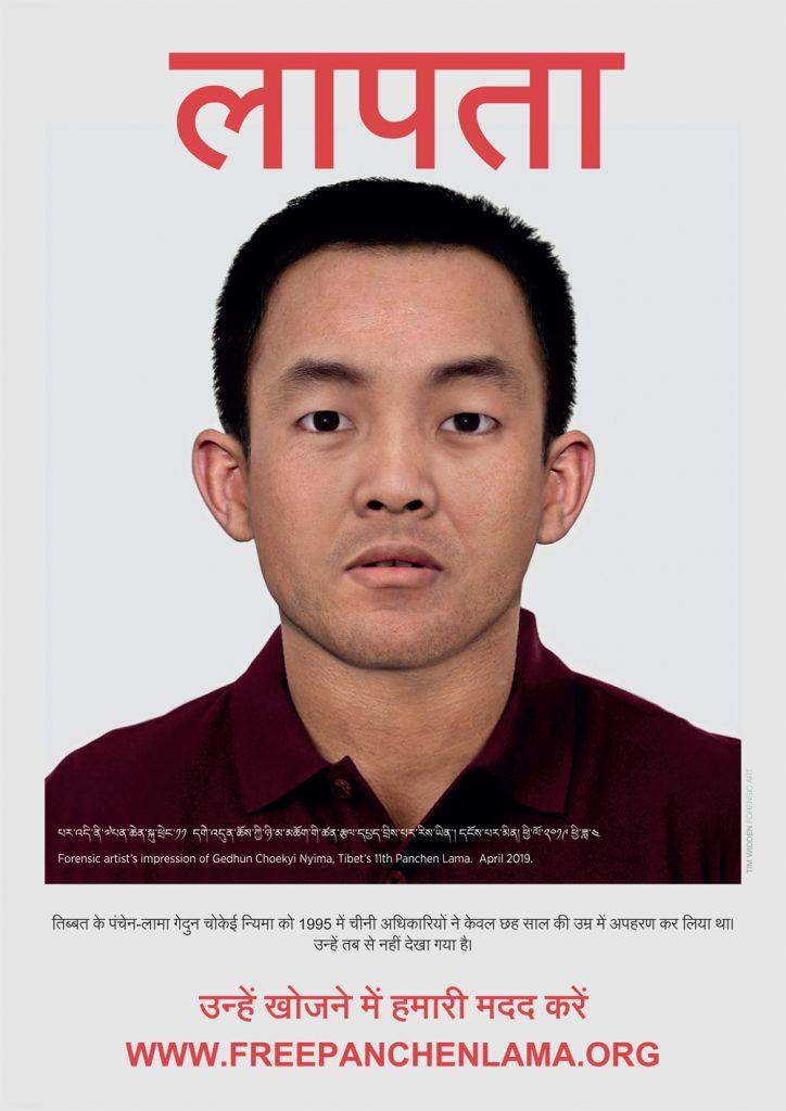 MISSING Panchen Lama Posters HIN