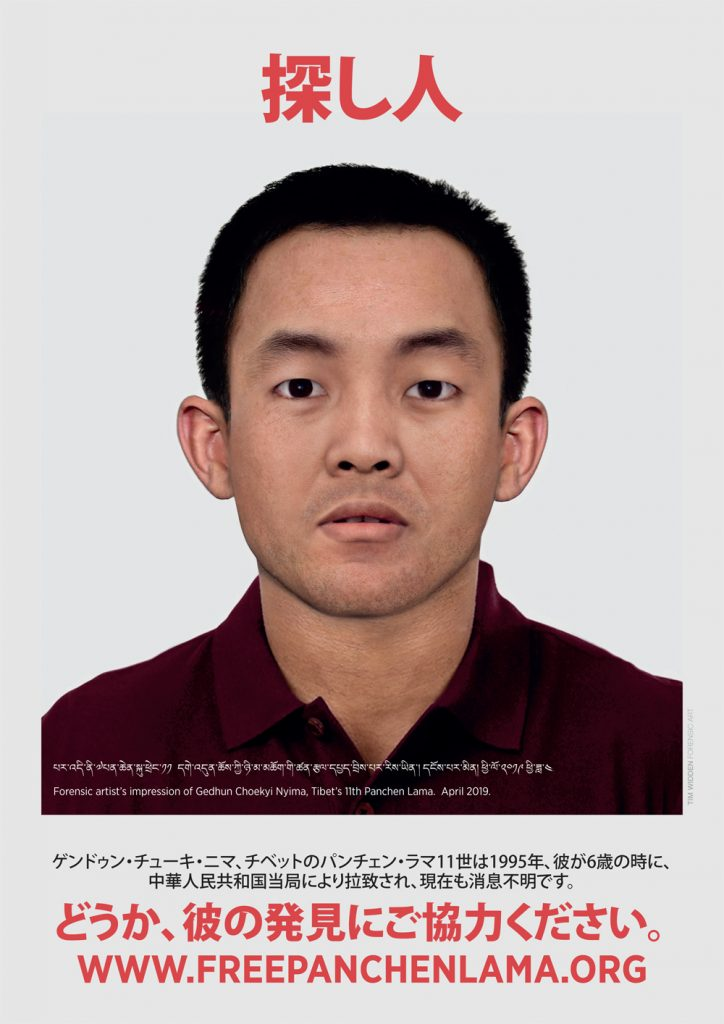 MISSING Panchen Lama Posters JAP